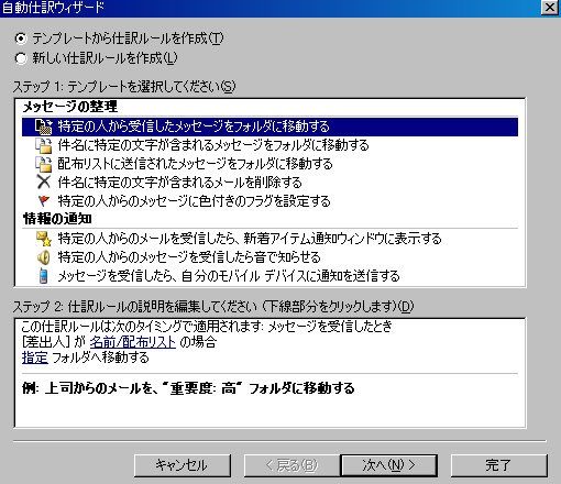 windows outlook 2003: